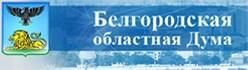 belgorodskaya-oblastnaya-duma