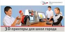 Магистральный_3D