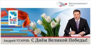 9_Мая_Угаров