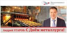 С_Днём_металлурга+