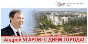 Угаров_д.города
