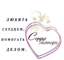 сердце матери