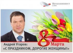 Магистральный_8 марта