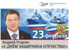 Угаров_23.02