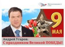 баннер 260х360_Угаров 9 мая)
