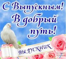 ljubimomu_parnju_na_vypusknoj (Копировать)