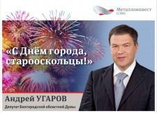 Угаров_день города_деп (Копировать)