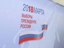 Выборы президента Старый Оскол 2018