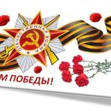 denj_pobedy