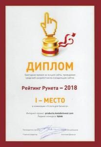 Лучший каталог продукции_мал
