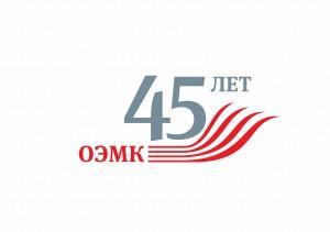 лого 45 лет ОЭМК_1 (Копировать)