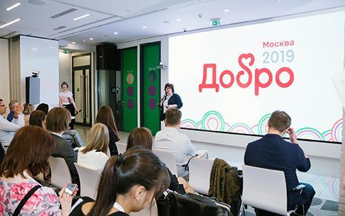 ДОБРО 2019_мал