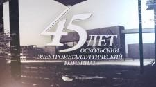 Документальный фильм об ОЭМК