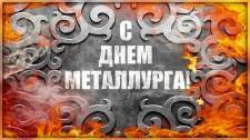 с днем металлурга 2 (Копировать)