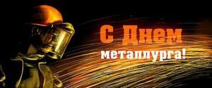 с днем металлурга 4 (Копировать)