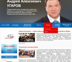 сайт Угарова медиа