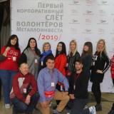 волонтёры слет (32)