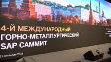 Саммит САП 2