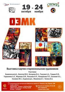 афиша оэмк 45 А4 (Копировать)