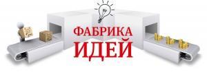 Фабрика идей_мал