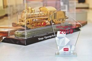 Партнёр года, награда от РЖД на 18.1.20 (Копировать)